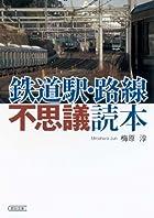 鉄道駅・路線不思議読本 (朝日文庫)