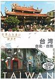 NHK / 世界ふれあい街歩き 台湾 台北・台南 DVD