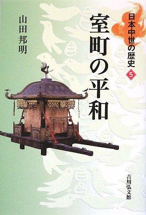 室町の平和 (日本中世の歴史5)