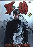 軍鶏 (16) (Action comics)