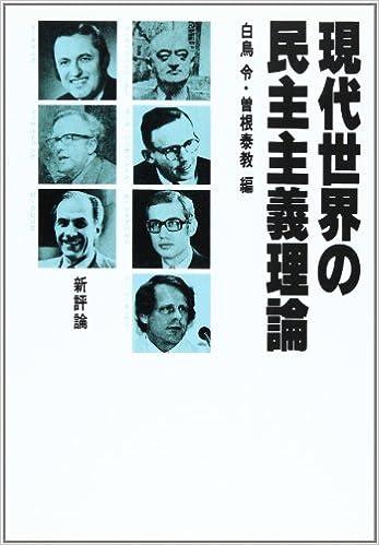 現代世界の民主主義理論 | 白鳥 ...