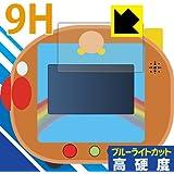 表面硬度9Hフィルムにブルーライトカットもプラス 9H高硬度[ブルーライトカット]保護フィルム アンパンマンすくすく知育パッド用 日本製