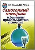 Samogonnyj Apparat I Retsepty Prigotovleniya Samogon, Irina Aleksandrovna Zajtseva, 5790548768