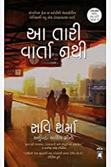 Aa Taari Varta Nathi -This is Not Your Story (Gujarati) Paperback