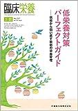 「臨床栄養」臨時増刊号(130巻6号)低栄養対策パーフェクトガイド