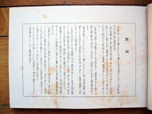 Imperial Gift Memorial Coronation Photo Album / Hirohito Gotairei Kinen Shashin-cho