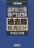 国家総合職専門試験 過去問 経済区分 平成22年度 (公務員試験 過去問)