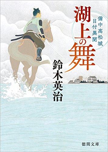 湖上の舞: 備中高松城目付異聞 (徳間時代小説文庫)