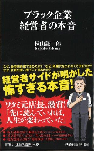 ブラック企業経営者の本音 (扶桑社新書)