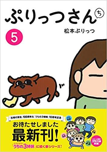 ぷりっつさんち 5 | 松本 ぷりっつ |本 | 通販 | Amazon