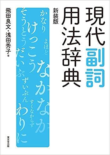 現代副詞用法辞典 新装版 | 飛田...