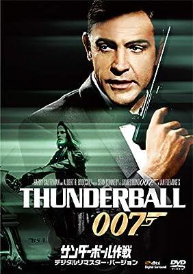 007 サンダーボール作戦(1965年)