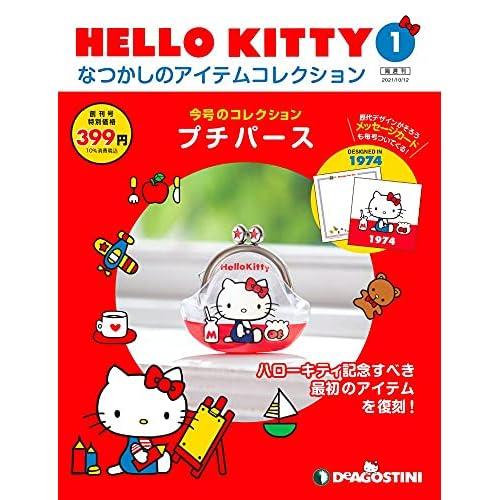 HELLO KITTY アイテムコレクション 創刊号 画像