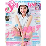 Seventeen 2015年8月号