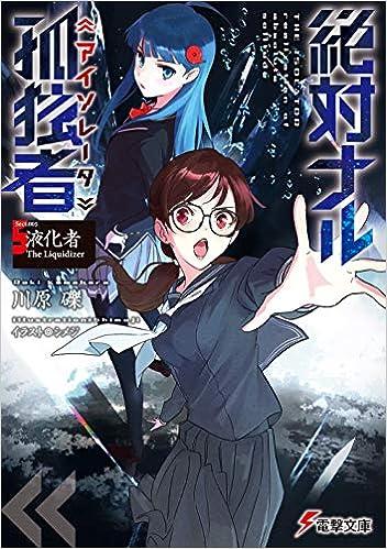 絶対ナル孤独者 第01-05巻 [Zettainaru Isolator vol 01-05]