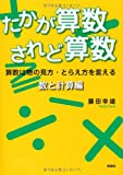 img - for Math change the perception of perspective-thing - Hen and arithmetic calculation number Saredo mere arithmetic (2013) ISBN: 4873025508 [Japanese Import] book / textbook / text book