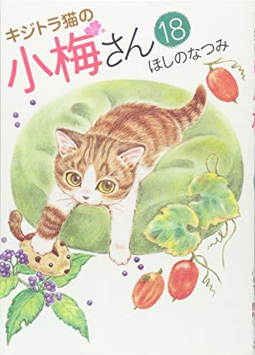 キジトラ猫の小梅さん 18 (ねこぱんちコミックス)