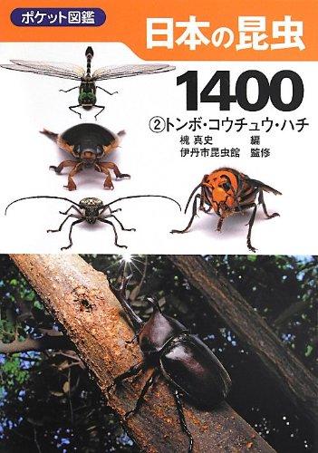 日本の昆虫1400(2)ポケット図鑑 トンボ・コウチュウ・ハチ