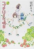 つづきはまた明日 2 (バーズコミックス ガールズコレクション) - 紺野 キタ