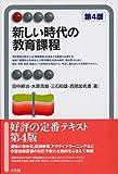 新しい時代の教育課程 第4版 (有斐閣アルマ > Interest)