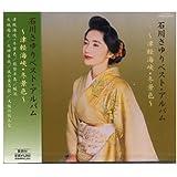 石川さゆり ベスト・アルバム ~津軽海峡冬景色~ EJS6143