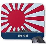 『 戦艦 金剛 』と旭日旗のマウスパッド:フォトパッド( 日本の軍艦シリーズ )