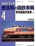 ガイドブック最盛期の国鉄車輌 4 (4) (NEKO MOOK 1050)