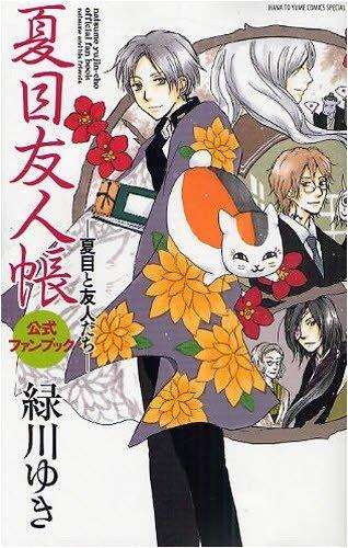 Natsume Yuujinchou Official Fan Book:
