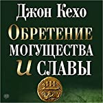 A Vision of Power and Glory [Russian Edition] | John Kehoe