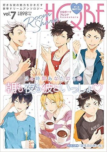 HQボーイフレンド Roomshare (F-Book Selection) (日本語) コミック (紙) – 2016/8/18