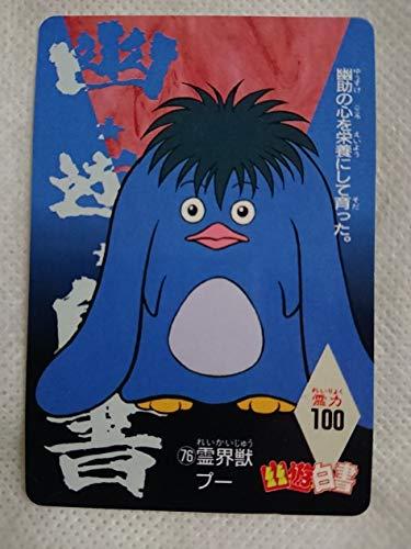 カードダス 幽遊白書 ノーマル 76 霊界獣 プーの商品画像