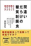 MATIGAIDARAKENOTOUSHITSUSEIGENSYOKU: TADASHIKUTOUSHITSUSEIGENNWOSURUTAMENISITTEOKUBEKIKOTOTOHA (ENBUKKUSU) (Japanese Edition)