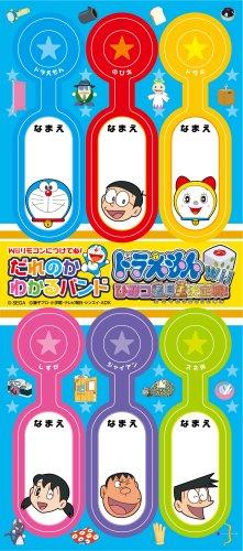 Doraemon Wii: Himitsu Douguou Ketteisen! [Japan Import] by Sega (Image #2)
