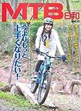 MTB日和 Vol.11 (タツミムック)