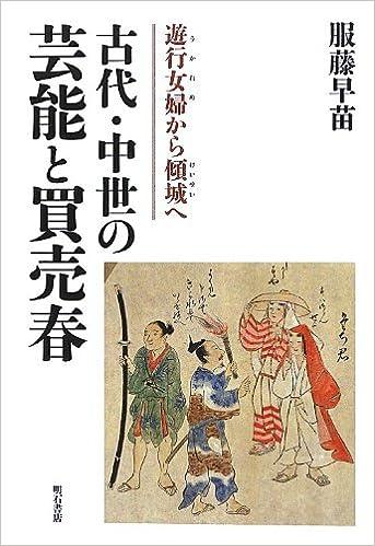 古代・中世の芸能と買売春 | 服...