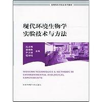 现代环境生物学实验技术与方法