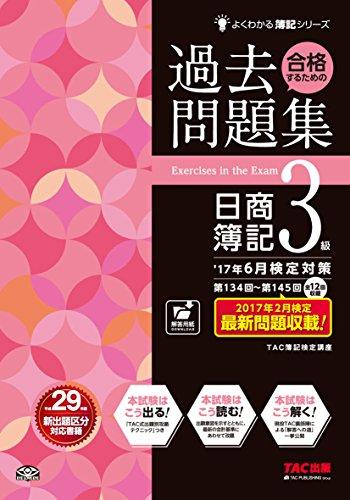 合格するための過去問題集 日商簿記3級 '17年6月検定対策 (よくわかる簿記シリーズ)