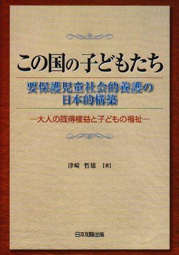 この国の子どもたち―要保護児童社会的養護の日本的構築