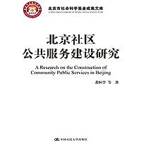 北京社区公共服务建设研究