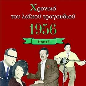 Amazon.com: Chronicle of Greek Popular Song 1956, Vol. 2