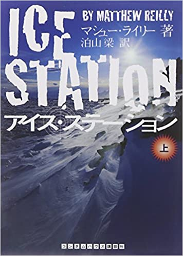 アイス・ステーション 上 (ラン...