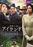スモールアイランド [DVD]