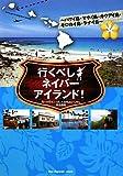 行くべしネイバーアイランド! ハワイ島・マウイ島・カウアイ島・モロカイ島・ラナイ島