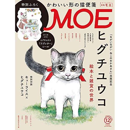 MOE 2020年12月号 画像