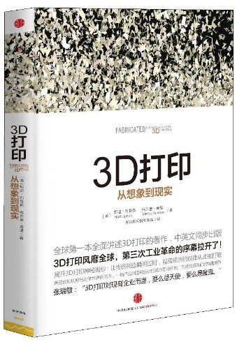 3D printing: from imagination to reality(Chinese Edition)