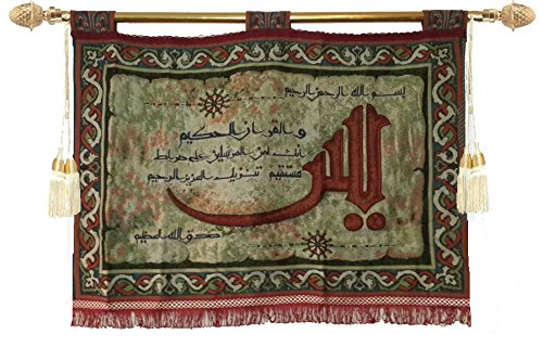 Egypt gift shops Sura Yaseen Noble Mosque Quran Woven Gobelin Jacquard tapestry wall hanging Islamic Arabic Calligraphy Alphabet by Egypt gift shops