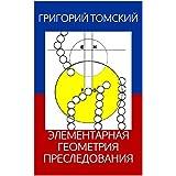 ЭЛЕМЕНТАРНАЯ ГЕОМЕТРИЯ ПРЕСЛЕДОВАНИЯ: Russian Edition (French Edition)