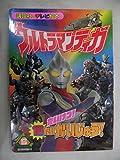 6 showdown! 10 Monster Ultraman Tiga! (TV picture book 957 Kodansha) (1997) ISBN: 4063099571 [Japanese Import]