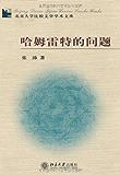哈姆雷特的问题 (北京大学比较文学学术文库)