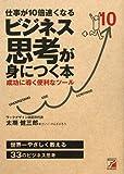 「ビジネス思考が身につく本」太期 健三郎